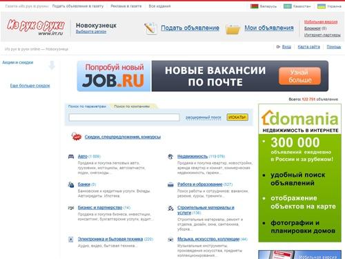Бесплатные объявления работа из рук в руки доска частных объявлений о сдаче в аренду недвижимости в санкт-петербурге