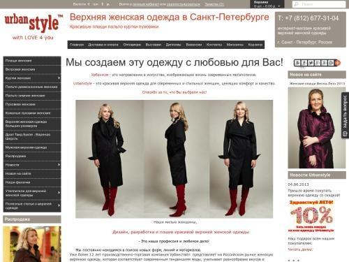 Каталоги Верхней Женской Одежды С Доставкой