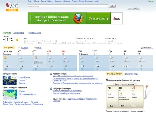 прогноз погоды Yandex - фото 4