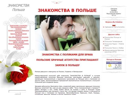 Знакомств иностранцами с сайты взрослых для