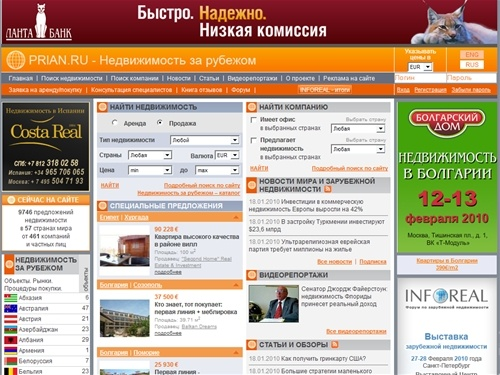 Сайты для поиска аренды недвижимости зарубежом