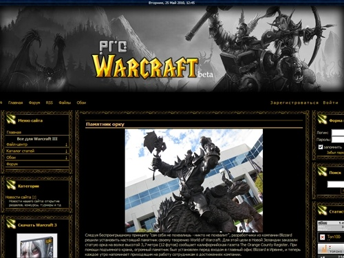 Новая версия русского патча Warcraft 3 1.26a для игры Warcraft 3. Скачать п