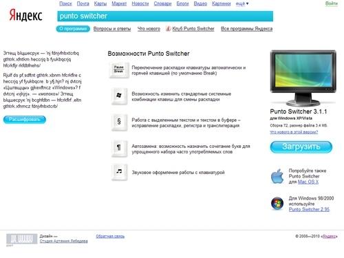 О программе яндекс помощь punto switcher для windows.