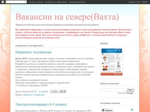 http://www.rubo.ru/screen/500x375/rabota-vaxta.blogspot.com.jpg