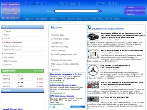 официальный сайт сургута
