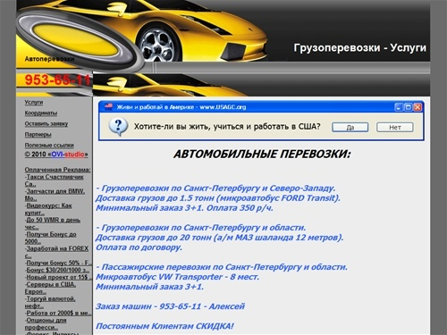 Сайт диспетчер грузоперевозок онлайн