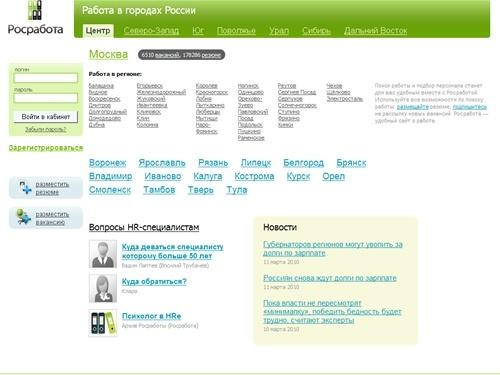 Комитет по труду и занятости населения нижний новгородвакансии