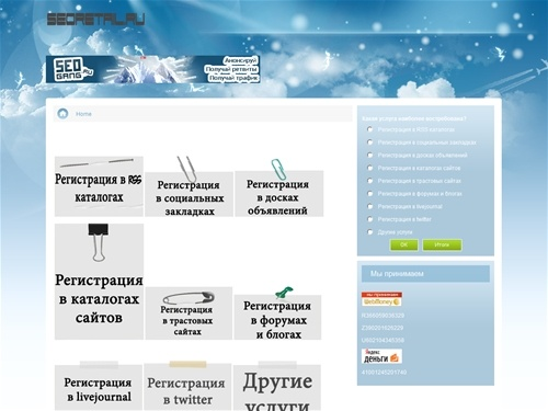 Программы прогона сайта