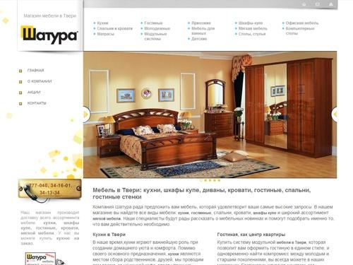 Гостиная Мебель Тверь Москва