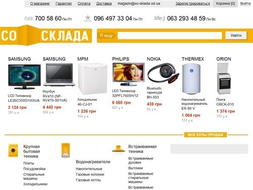 Интернет магазин компьютерной, офисной, фото, аудио, видео, бытовой техники в Одессе USB.UA