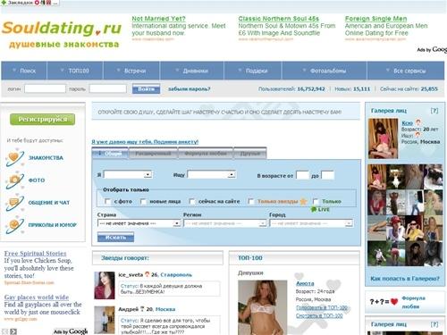 Онлайн порно сайт знакомств