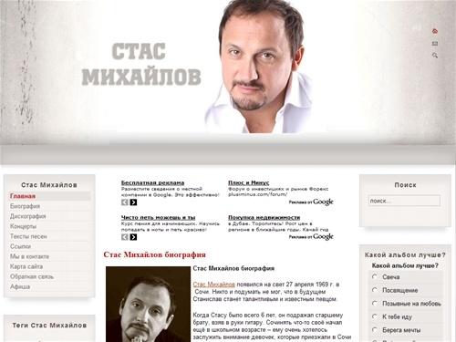 песни стаса михайлова всё для тебя: