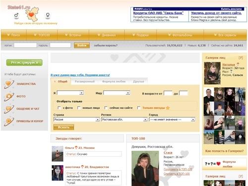 Сайты знакомств эффективные без лучшие регистрации