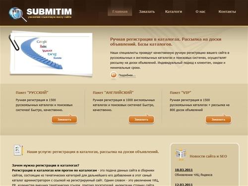 может заказать регистрация сайта в каталогах вашему вниманию список