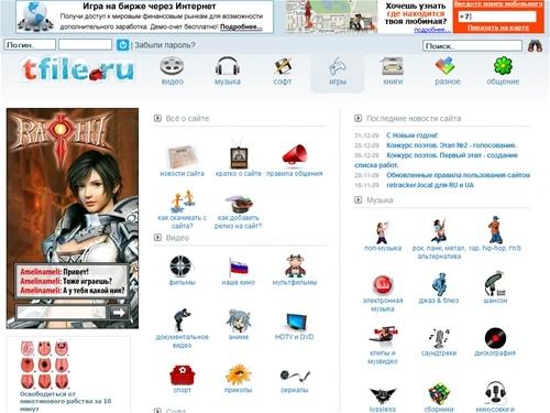 tfile.ru - tfile.ru - быстрый торрент-трекер