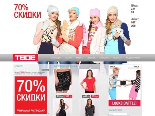 Каталог Распродаж Женской Одежды