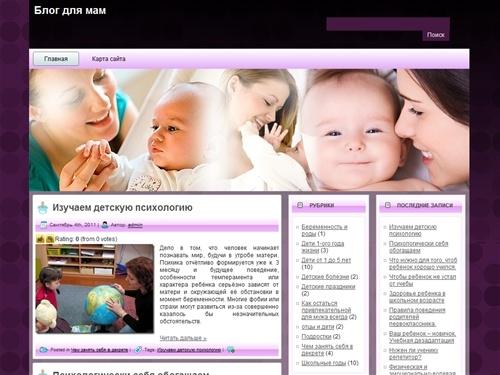 В помощь молодым мамам