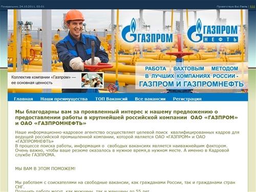 http://www.rubo.ru/screen/500x375/vahta4u.ucoz.ru.jpg
