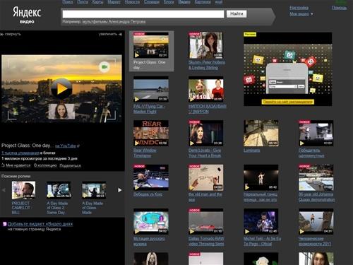 Как скачать ролик видео с яндекс видео фото 300-248