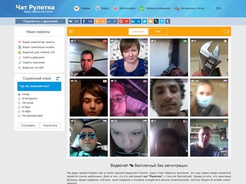 Общаться через веб камеру без регистрации с девушками бесплатно онлайн фото 646-53