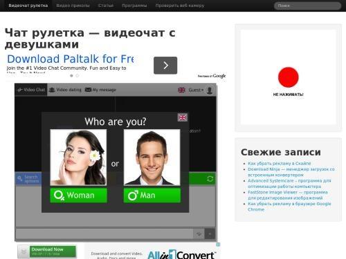 ukraina-seks-chati