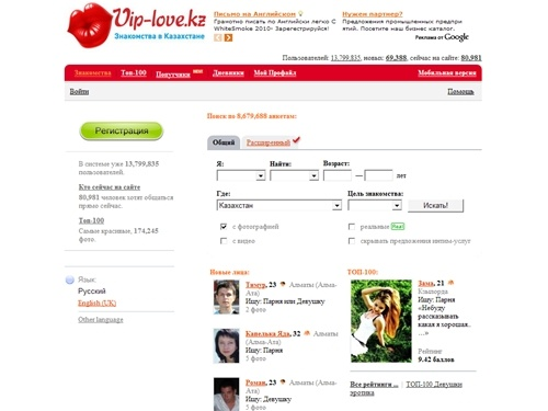 Платный сайт знакомств в барнауле