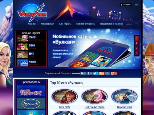 Играть онлайн интернет казино
