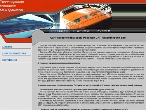 сайты грузоперевозок по россии:
