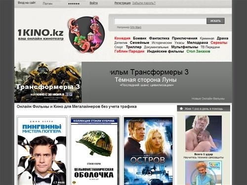смотреть онлайн казахстан:
