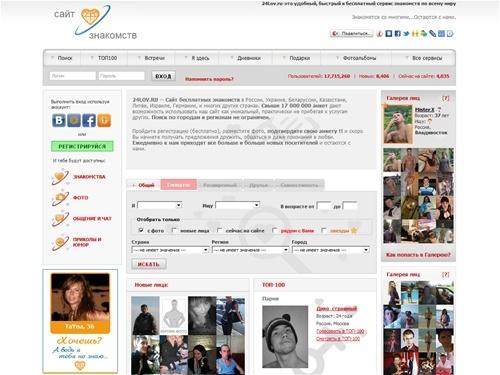Сайт знакомств 18 ru
