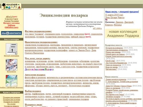 Интернет-магазин академия подарков 35