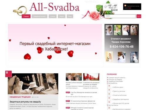 www.all-svadba.ru - Свадебный портал Хабаровска
