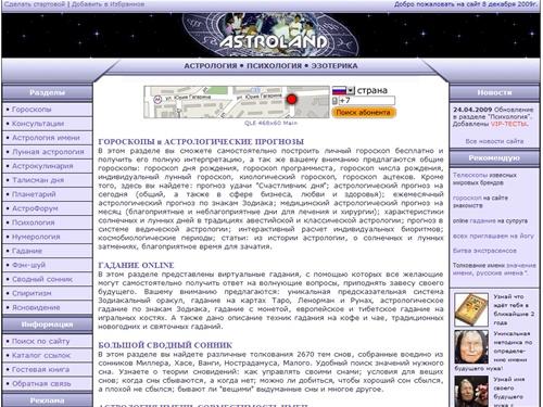 астроленд ру: