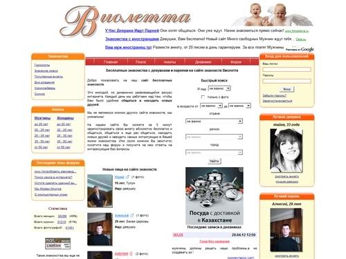 Знакомства Любовь Ru Новость