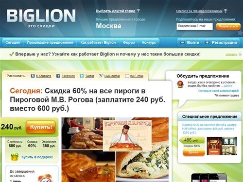 Biglion москва официальный