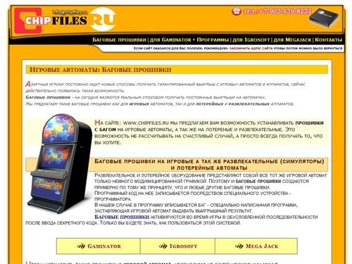 proshivki-igrovih-avtomatov