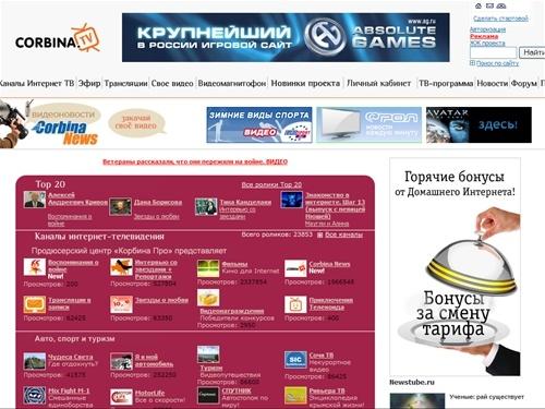 Corbina.TV : Интернет телевидение Интернет ТВ - телевидение онлайн в Инте..
