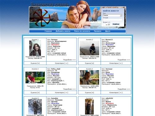 Www знакомств сайты