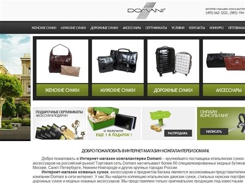 Интернет-магазин Domani.  Кожаные. фото сумочки 2011. шьем сумку.