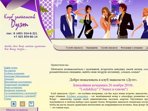 Доска Объявлений Клуба Знакомств В Москве