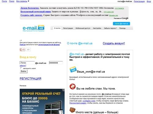 Ukrnet почта freemail 742863942