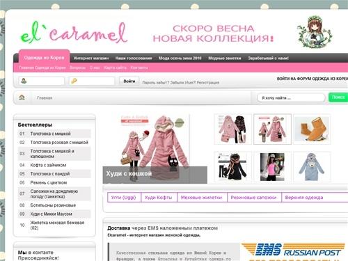 Интернет Магазин Одежды Недорого Без Предоплаты