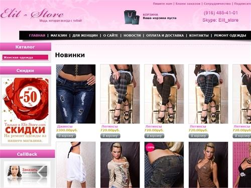 Магазин Женской Одежды Элита