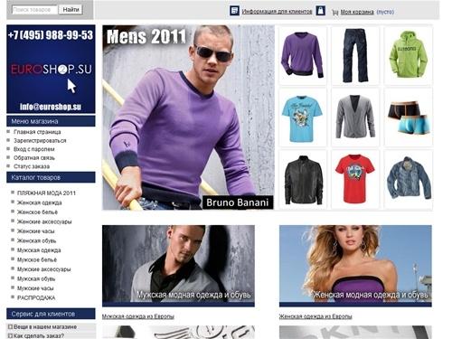 Заказ Одежды Из Европы
