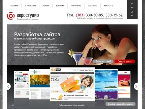 web-studiya-novosibirsk-seks