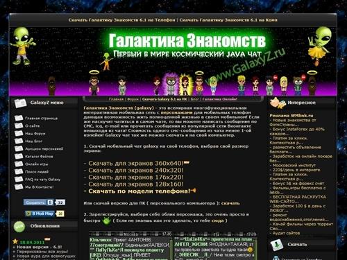 Сайты На Галактику Знакомств