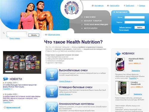 ...Nutrition - пищевые добавки, энергетические напитки, заменители пищи...