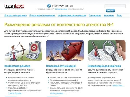 http://www.rubo.ru/screen/500x375/www.icontext.ru.jpg