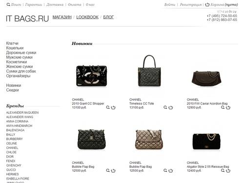 Кожаные сумки в России.  Сравнить.