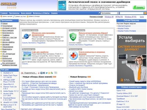 Www.izone.ru. Случайный сайт.